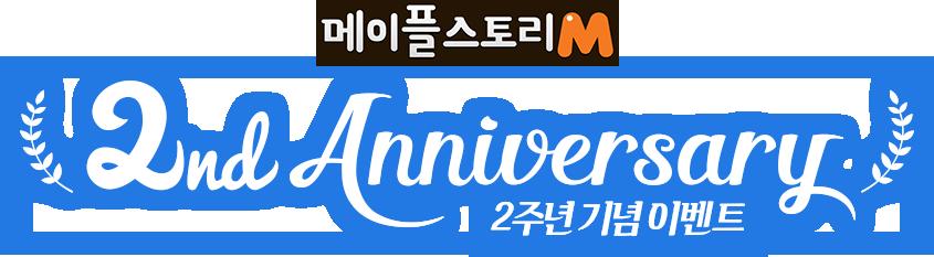 메이플스토리M - 2nd Anniversary 2주년 기념 이벤트