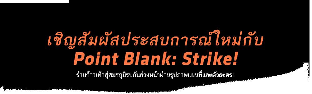 TAKE AIM WITH POINT BLANK STRIKE!