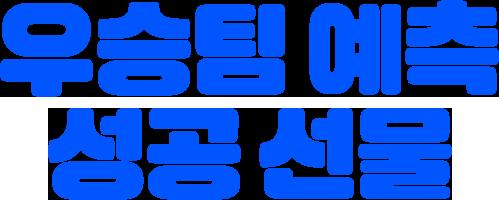 2. 우승팀 예측 성공 선물