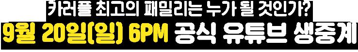 카러플 최고의 패밀리는 누가 될 것인가? 9.20(일) 6PM 공식 유투브 생중계