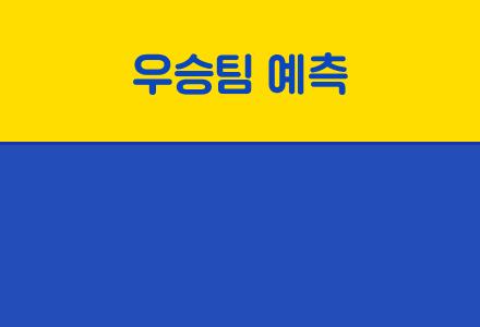 우승팀 예측