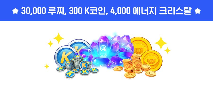 30000루찌, 300 K코인, 4000 크리스탈