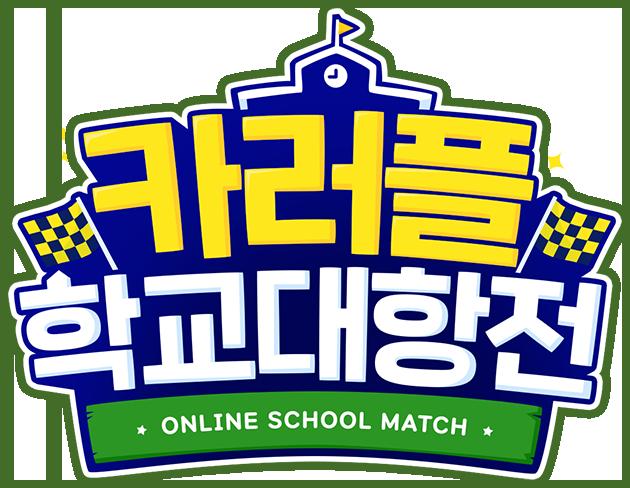 카러플 학교대항전. ONLINE SCHOOL MATCH