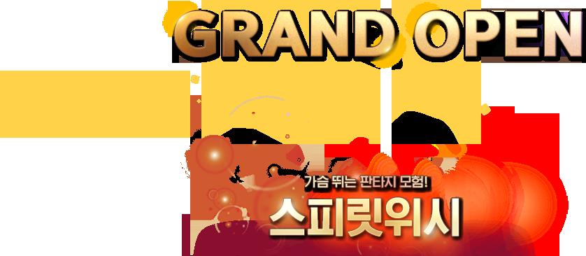 GRAND OPEN 스피릿위시 1월 17일 정식 오픈!
